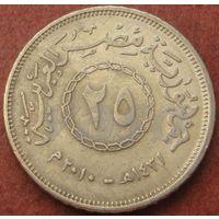 5999:  25 пиастров 2010 Египет