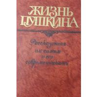 Жизнь Пушкина.Переписка. Воспоминания. Дневники. в 2-х томах, 1988 г.и.