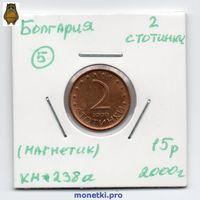 2 стотинки Болгария 2000 года (#5)