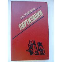 В.К. Яковенко  Партизанки