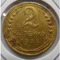 2 копейки 1935 г новый тип (6)