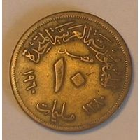 10 миллим 1960 Египет