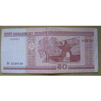 50 рублей серии Вб 2539739