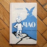 Аматуни П. Чао. Сказка-шутка. 1964г.