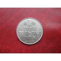 1 лира 1978 год Израиль