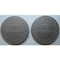 Греция 1 драхма 1926 г. (В). Цена за 1 шт. (g1)