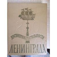 Достопримечательности Ленинграда 1957