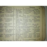 Походный словарь кайзеровской армии 1914-1916 г.г.