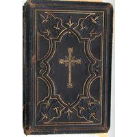 Евангелие 1896 года на старо-немецком языке.