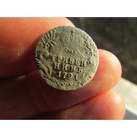Гривенник 1791. С 1 рубля!