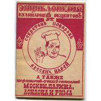 Секреты поваров русских царей. Кулинарные рецепты. 1990. Москва