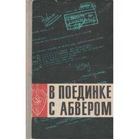 В поединке с Абвером. (Военная книга, разведка, внутренняя безопасность) к 50-летию ВЧК - КГБ. 1968