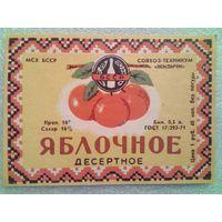 144 Этикетка от спиртного БССР СССР Жиличи