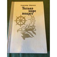 """Книга. Александр Миронов """"Только море вокруг""""1981 год"""
