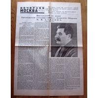 Три старых газеты ВЕЧЕРНЯЯ МОСКВА 1941-1945 г.
