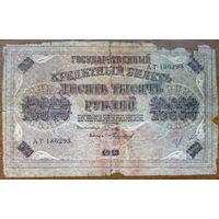 Россия, 10000 рублей 1918 год, Р97
