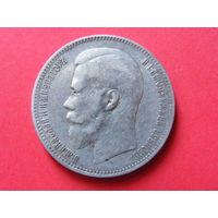 1 рубль 1899 ФЗ серебро