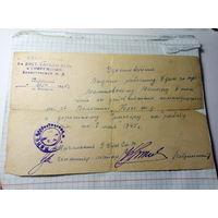Удостоверение 1945 г.Старт с 2-х рублей без м.ц.Смотрите другие лоты,много интересного.