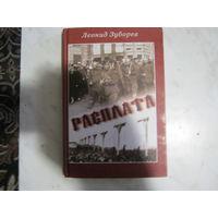 """Леонид Зуборев""""Расплата"""""""