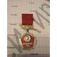 Значок 50 лет СССР 1972 год