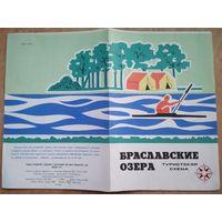 """Туристская схема """"Браславские озера"""". 1972 г."""