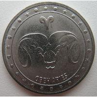 Приднестровье 1 рубль 2016 г. Знаки зодиака. Овен