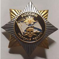 Значок мет. Орден-звезда МП (череп и орел ВМФ на андр. флаге)
