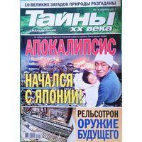 "Журнал ""Тайны ХХ века"", No16, 2011 год"