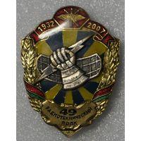 Знак 49 радиотехнический полк 1932-2007