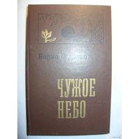 """Книга """"Чужое небо"""" Борис Саченко, роман в новеллах, перевод с белорусского, 368 стр. + бонус-книга"""