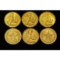 Полтинники 1921-1927гг. латунь пробные 6 монет