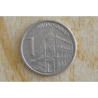 Сербия 1 динар 2004