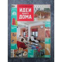 Журнал Идеи вашего дома 2006 N 5