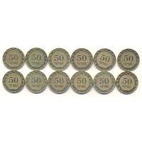 Армения 50 драм 2012г. /Административные районы/ 12 монет