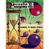 Журнал Техника-молодёжи, 1986, #10