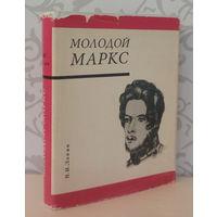 Лапин Н. – Молодой Маркс