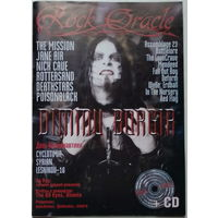 Журнал Rock Oracle / Рок Оракул #2-2007 с CD-диском