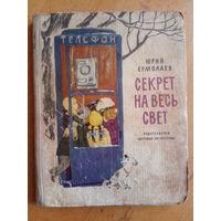 Секрет на весь свет Юрий Ермолаев