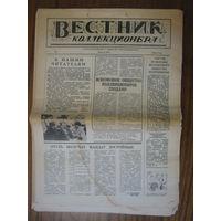 "Газета "" Вестник  коллекционера"".  21 номер."