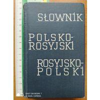 Карманный польско-русский и русско-польский словарь. (1969 г.)