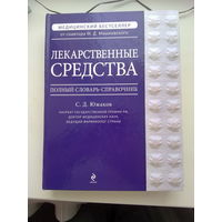 Лекарственные средства.Словарь-справочник.