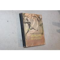 Книга В.Важдаек чёрная жемчужина изд.детская лит 1969