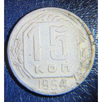15 копеек 1954 г. СССР.