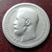 50 копеек 1897 года (*). C рубля!
