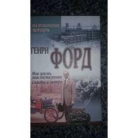 Генри Форд Воспоминания и мемуары