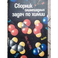 Сборник олимпиадных задач по химии. Минск. 1988. 80 страниц.