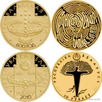 """Грюнвальдская битва. 600 лет""""), золото , комплект из 2 золотых монет , 50 руб + 20 р. золото , 900 проба , тираж всего 500 шт. !"""