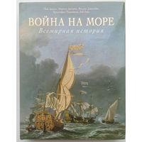 Война на море. Всемирная история