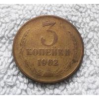3 копейки 1962 СССР #01