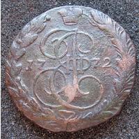 5 копеек 1772 ЕМ медь